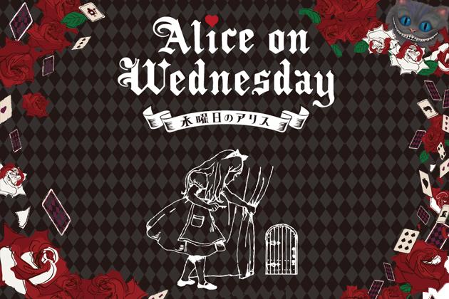 『水曜日のアリス』期間限定OPEN!